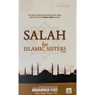 Salah for Islamic sisters front cover