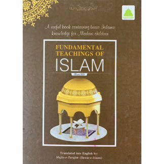 Fundamental Teachings of Islam - Part 3