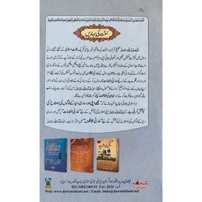 Kufriya Kalimat Key Bare Main Sawal Jawab