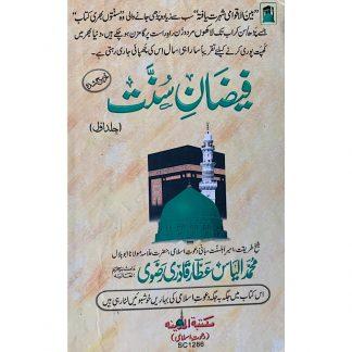 Faizan e Sunnat - Urdu