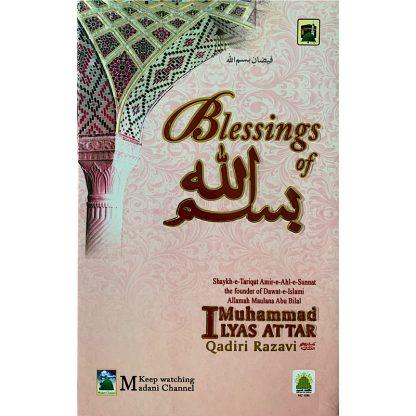 Blessings of Bismillah