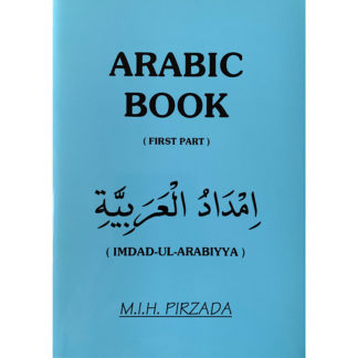Imdad Ul-Arabiyya
