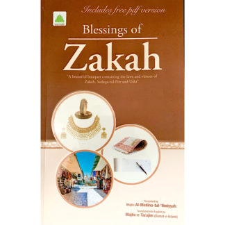 Blessings of Zakah