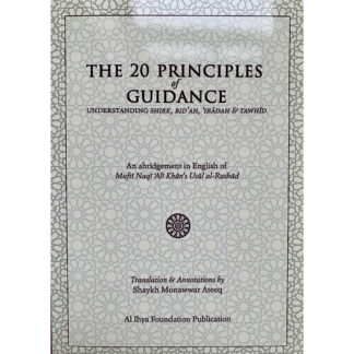 The 20 Principles of Guidance
