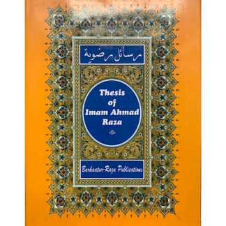 Thesis of Imam Ahmad Raza